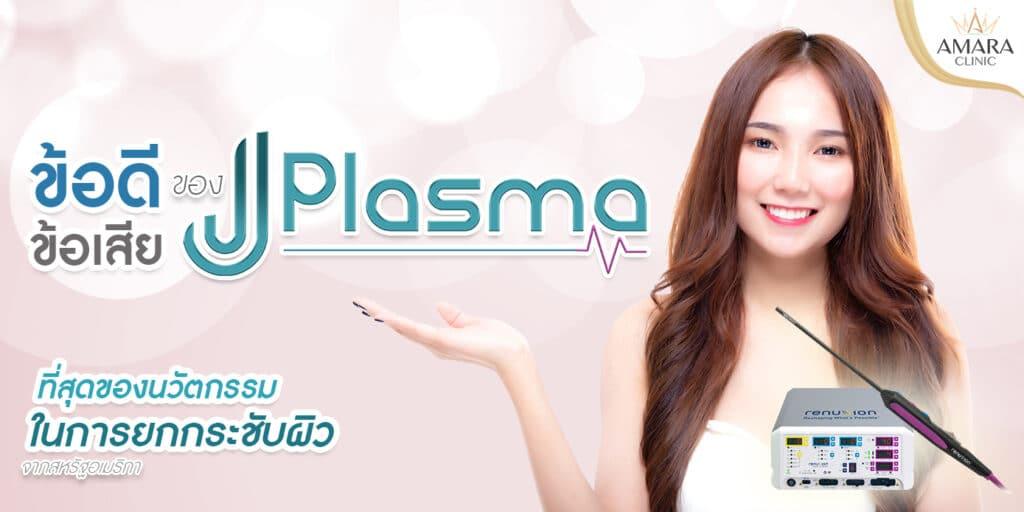 ยกกระชับด้วย J Plasma